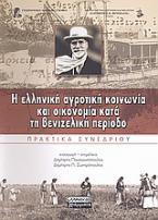 Η ελληνική αγροτική κοινωνία και οικονομία κατά τη βενιζελική περίοδο