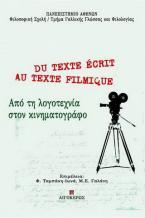 Από τη λογοτεχνία στον κινηματογράφο