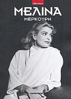 Μελίνα Μερκούρη (1920 - 1994)