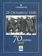 28 Οκτωβρίου 1940: 70 χρόνια μετά