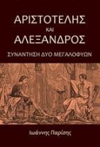 Αριστοτέλης και Αλέξανδρος