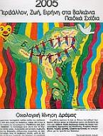 Περιβάλλον, ζωή, ειρήνη στα Βαλκάνια, ημερολόγιο 2005
