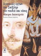Διασκευές έργων του Σαίξπηρ για παιδιά και νέους
