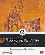 Ελληνομουσείον: Επτά αιώνες ελληνικής ζωγραφικής: Α': Τα κάτοπτρα του Παραδείσου