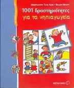 1001 δραστηριότητες για τα νηπιαγωγεία