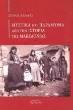 Μυστικά και παραμύθια από την ιστορία της Μακεδονίας.