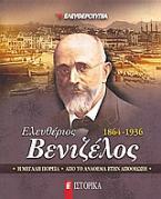 Ελευθέριος Βενιζέλος 1864-1936