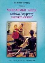 Νεοελληνική γλώσσα, έκφραση-έκθεση Α΄, Β΄, Γ΄ ενιαίου λυκείου