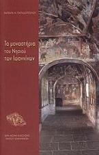 Τα μοναστήρια του Νησιού των Ιωαννίνων