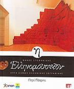 Ελληνομουσείον: Επτά αιώνες ελληνικής ζωγραφικής: Η': Περί πάτρης