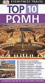 Top 10: Ρώμη