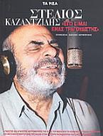 Στέλιος Καζαντζίδης: