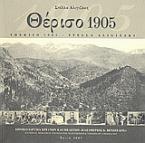 Θέρισο 1905