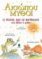 Ο ήλιος και οι βάτραχοι και άλλοι 6 μύθοι