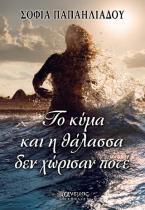 Το κύμα και η θάλασσα