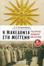 Η Μακεδονία στη μέγγενη της Τρίτης Διεθνούς και του ΚΚΕ