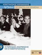 Κωνσταντίνος Καραμανλής Αρχείο: Γεγονότα και κείμενα: 9. Η περίοδος ανόρθωσης και σταθεροποίησης