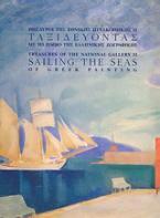Ταξιδεύοντας με το πλοίο της ελληνικής ζωγραφικής