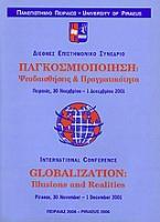 Παγκοσμιοποίηση: Ψευδαισθήσεις και πραγματικότητα