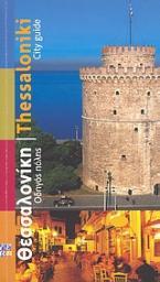 Θεσσαλονίκη: Οδηγός πόλης