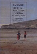 Ελληνική ποιητική ανθολογία θανάτου του εικοστού αιώνα