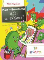 Μάικ ο φασολάκης - ήρθε το σχολικό! - τα χρώματα