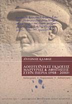 Λογοτεχνικές εκδόσεις, μαρτυρίες και αφηγήσεις στην Πιερία (1918-2010)