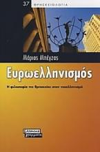 Ευρωελληνισμός