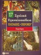 Σχολική εγκυκλοπαίδεια Πατάκης - Oxford