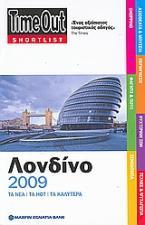 TimeOut Shortlist: Λονδίνο 2009