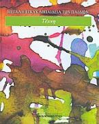 Μεγάλη Εγκυκλοπαίδεια των Παιδιών: Τέχνη