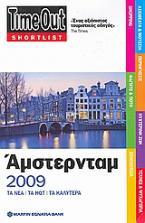 TimeOut Shortlist: Άμστερνταμ 2009