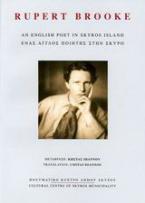 Ένας Άγγλος ποιητής στην Σκύρο
