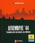 Δεκέμβρης '44