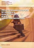 Σύνταξη των οικονομικών καταστάσεων που προβλέπουν τα διεθνή λογιστικά πρότυπα με βάση το ελληνικό γενικό λογιστικό σχέδιο