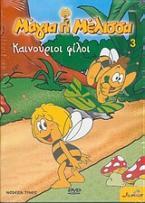 Μάγια η μέλισσα, καινούριοι φίλοι