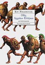 Οδός αρχαίων Ελλήνων