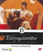 Ελληνομουσείον: Επτά αιώνες ελληνικής ζωγραφικής: Β': Η εποχή της αθωότητας