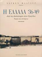 Η Ελλάδα '36-'49