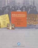 Βιβλιοθήκες του ελληνισμού