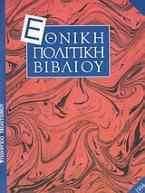 Εθνική πολιτική βιβλίου