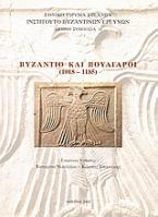 Βυζάντιο και Βούλγαροι (1018 - 1185)