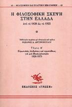 Η φιλοσοφική σκέψη στην Ελλάδα από το 1828 ως το 1922