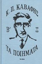 Τα ποιήματα Β': 1919-1933