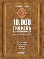 10.000 γνωμικά και αποφθέγματα