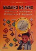 Μαθαίνω και λύνω ασκήσεις και προβλήματα μαθηματικών σε ευρώ Β΄ τάξη δημοτικού