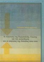 Οι πολιτικές της Ευρωπαϊκής Ένωσης για την εκπαίδευση και οι ενέργειες της Ελλάδας (2000-2008)