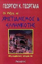Χριστιανισμός και ελληνικότης