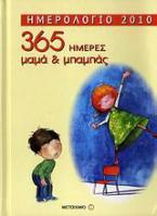 Ημερολόγιο 2010: 365 ημέρες μαμά και μπαμπάς