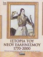 Ιστορία του Νέου Ελληνισμού 1770-2000: Η Οθωμανική κυριαρχία, 1770-1821